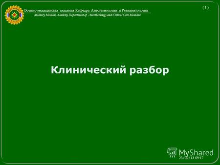 ( 1 ) Military Medical Academy Department of Anesthesiology and Critical Care Medicine Военно-медицинская академия Кафедра Анестезиологии и Реаниматологии.