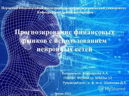 Презентация на тему Дипломная работа Разработка нейросетевого  Прогнозирование финансовых рынков с использованием нейронных сетей Выполнила Кокшарова А А ПНИПУ