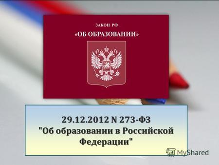 Скачать фз 273 об образовании в российской федерации