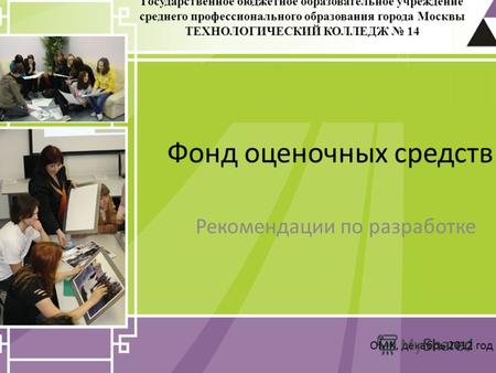 Презентация на тему Алгоритм разработки комплекта контрольно  Фонд оценочных средств Рекомендации по разработке ОМК декабрь 2012 год Государственное бюджетное образовательное учреждение среднего
