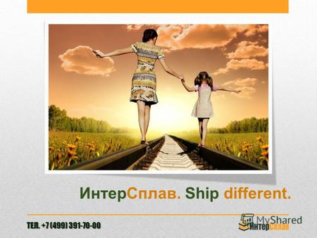 ИнтерСплав. Ship different. ТЕЛ. +7 (499) 391-70-00.