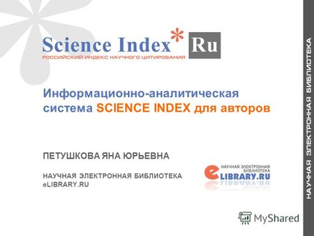 Информационно-аналитическая система SCIENCE INDEX для авторов ПЕТУШКОВА ЯНА ЮРЬЕВНА НАУЧНАЯ ЭЛЕКТРОННАЯ БИБЛИОТЕКА eLIBRARY.RU.