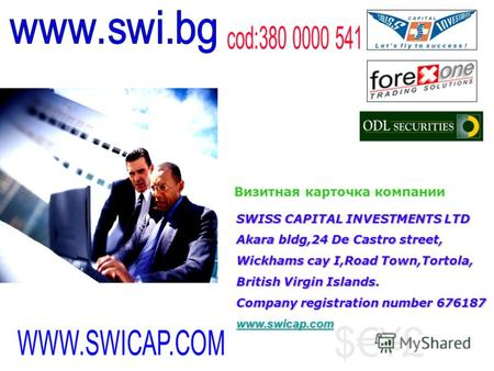 $¥£ Визитная карточка компании SWISS CAPITAL INVESTMENTS LTD Akara bldg,24 De Castro street, Wickhams cay I,Road Town,Tortola, British Virgin Islands.