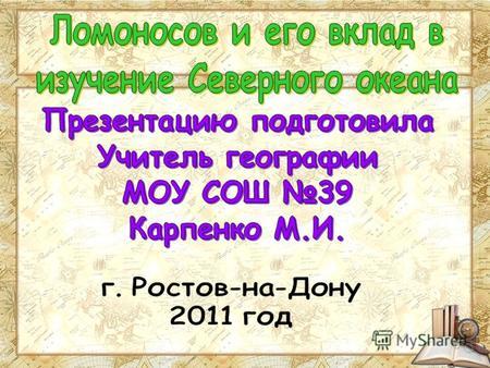 Мв ломоносов родился 19 ноября 1711