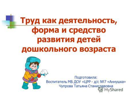 Художественный труд в детском саду реферат 137