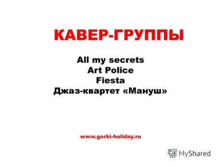 КАВЕР-ГРУППЫ All my secrets Art Police Fiesta Джаз-квартет «Мануш» www.gorki-holiday.ru.