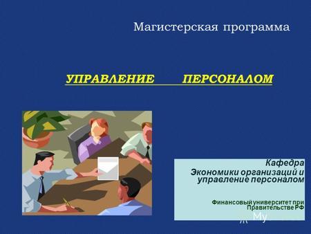 Служба Управления Персоналом Презентация
