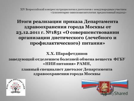 главный диетолог россии ковальков