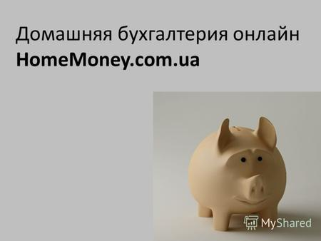 Домашняя бухгалтерия онлайн HomeMoney.com.ua. КРИЗИС!!! ГДЕ ДЕНЬГИ?