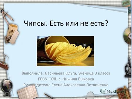 Сколько сьесть чипсов и лимодада что бы бвл гастрит