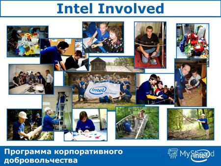 Corporate Affairs 1 CGIGNALAGA Intel Involved Программа корпоративного добровольчества корпорации Intel.