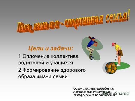 формирование здорового и безопасного образа жизни детей