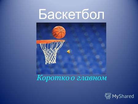 Презентация на тему Реферат по физкультуре на тему Баскетбол  Баскетбол Коротко о главном История создания баскетбола Доктор Джеймс Найсмит известен во всем мире