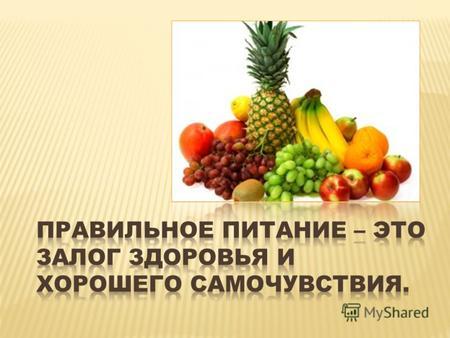 Правильное здоровое питание d n