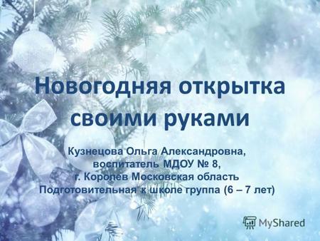 знакомства г королев московская область
