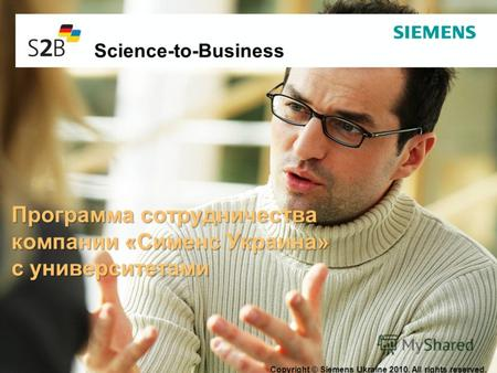 Science-to-Business Программа сотрудничества компании «Сименс Украина» с университетами Copyright © Siemens Ukraine 2010. All rights reserved.