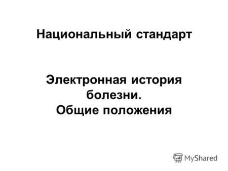 Городская клиническая больница им. М.Е. Жадкевича