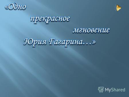 презентация 4 октября день военно космических сил россии