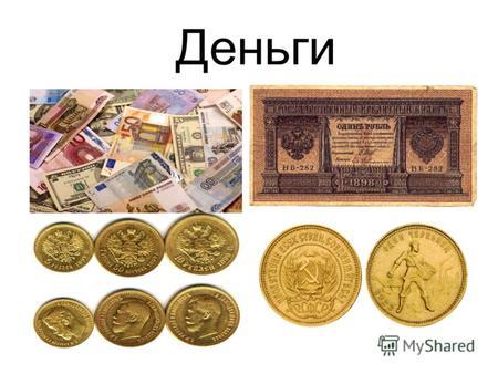 Эссе на тему история российских денег 7535