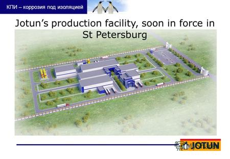 КПИ – коррозия под изоляцией Jotuns production facility, soon in force in St Petersburg.