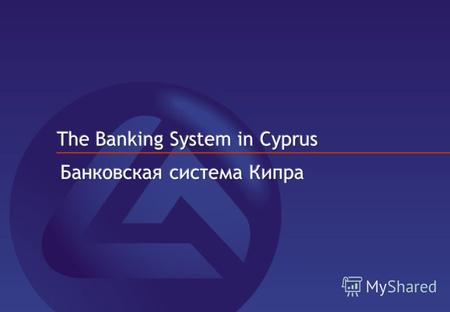1 2 Cyprus Cyprus as an International Business Centre The Cyprus Banking Sector Eurobank EFG Cyprus Ltd Кипр Кипр - центр международного бизнеса Банковский.