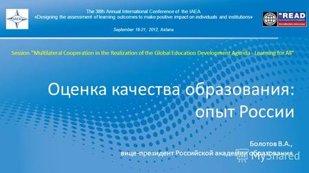 Оценка качества образования: опыт России The 38th Annual International Conference of the IAEA «Designing the assessment of learning outcomes to make positive.