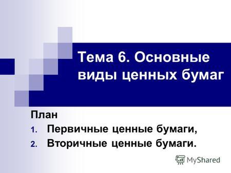 Презентация на тему Учет финансовых вложений Вопросы Понятия  Тема 6 Основные виды ценных бумаг План 1 Первичные ценные бумаги 2