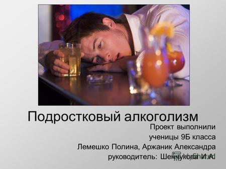 сорвался после кодировки от алкоголизма