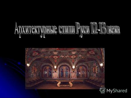 "Презентация на тему: ""Русь долгие годы была страной ...: http://www.myshared.ru/slide/278513/"