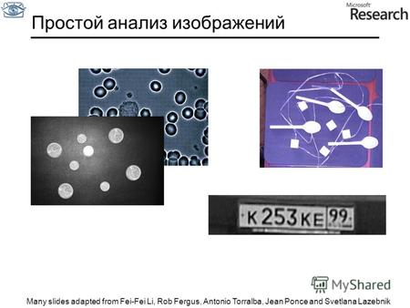 Простой анализ изображений Many slides adapted from Fei-Fei Li, Rob Fergus, Antonio Torralba, Jean Ponce and Svetlana Lazebnik.