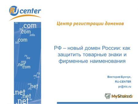 бесплатной регистрация доменов net ru