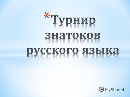 3 пословицы с знаком