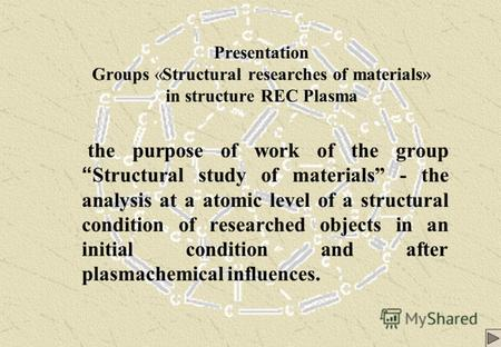 Presentation Groups «Structural researches of materials» in structure REC Plasma the purpose of work of the group Structural study of materials - the analysis.