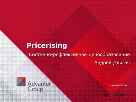 Www.advanter.ua Pricerising Системно-рефлексивное ценообразование Андрей Длигач.