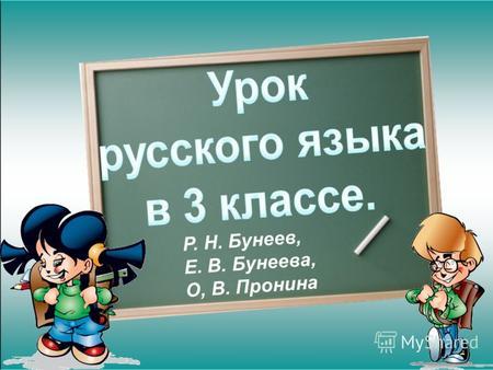 урок 4 класс знакомство с частями речи