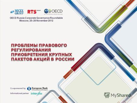 OECD Russia Corporate Governance Roundtable Moscow, 25–26 November 2012 Co-sponsored by Informational partner.