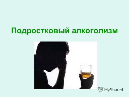 Препараты то алкоголизма