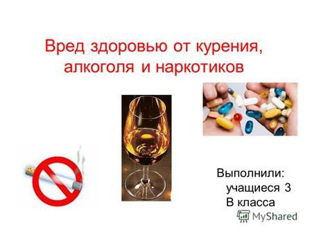 Вред наркомании курения алкоголизма монастыри в Москве где лечат от алкоголизма