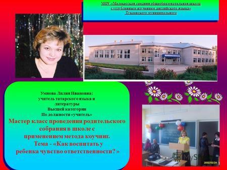Протокол родительского собрания в школе - Свободная школа