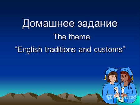 Домашнее задание The theme English traditions and customs.