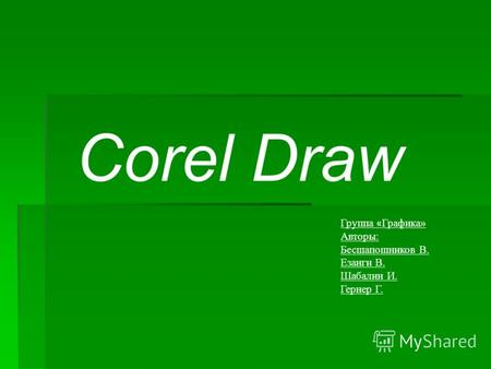 Corel Draw Группа « Графика» Авторы: Бесшапошников В. Езанги В. Шабалин И. Гернер Г.