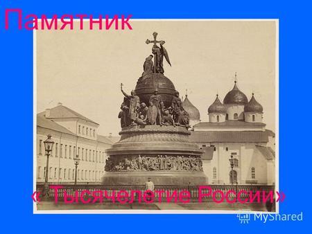 Памятники 19 века в россии официальный сайт памятники вов уфы