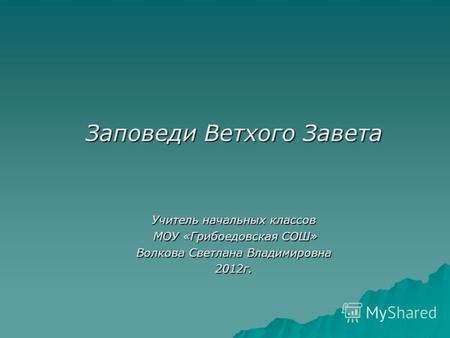 П�езен�а�ия на �ем� quot2006 Мо�ква Плане�а М�л���ил�мов и