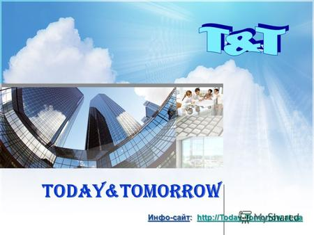 Today&Tomorrow Инфо-сайт: