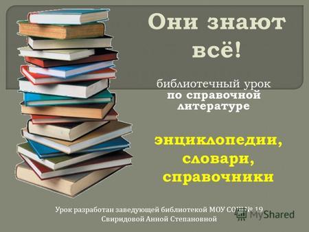 библиотечный урок о знакомстве с библиотекой