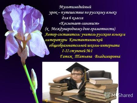 как будто целый мир тебе знаком когда владеешь русским языком автор