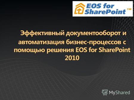 Microsoft Office SharePoint Server это бизнес- платформа для совместной работы на предприятиях и в интернете, позволяющая компании управлять информационными.