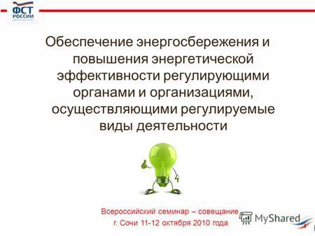 Доклад по энергосбережению и энергетической эффективности 6745