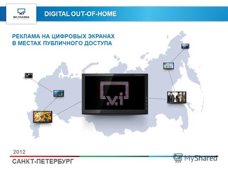 DIGITAL OUT-OF-HOME САНКТ-ПЕТЕРБУРГ 2012 РЕКЛАМА НА ЦИФРОВЫХ ЭКРАНАХ В МЕСТАХ ПУБЛИЧНОГО ДОСТУПА.