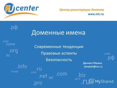 регистрация в домене сети